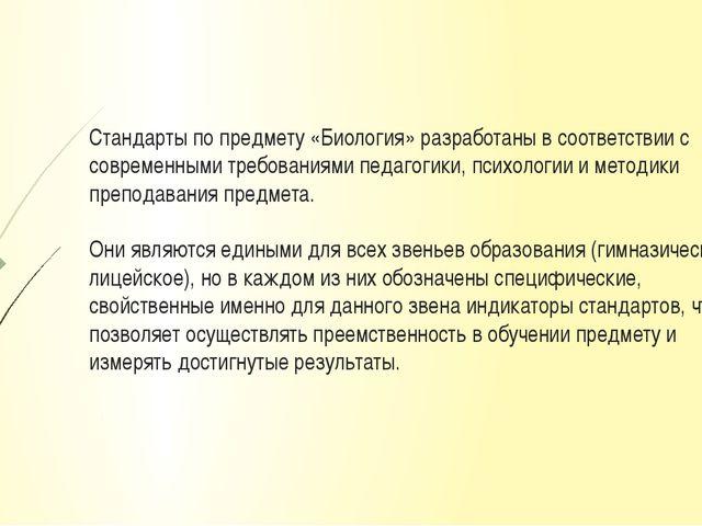 Стандарты по предмету «Биология» разработаны в соответствии с современными тр...