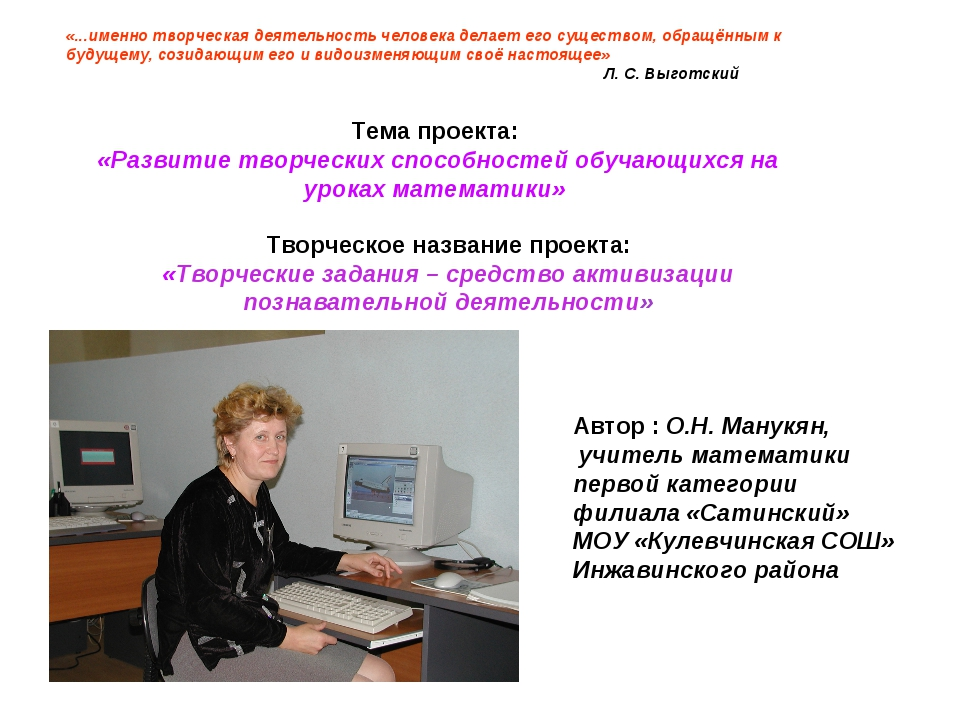 Тема проекта: «Развитие творческих способностей обучающихся на уроках математ...