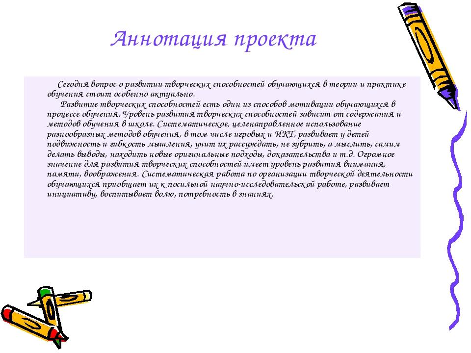 Аннотация проекта Сегодня вопрос о развитии творческих способностей обучающих...