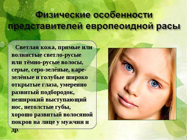 Светлая кожа, прямые или волнистые светло-русые или тёмно-русые волосы, серые...