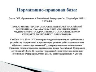 """Нормативно-правовая база: Закон """"Об образовании в Российской Федерации"""" от 29"""