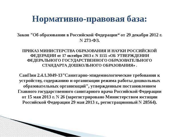 """Нормативно-правовая база: Закон """"Об образовании в Российской Федерации"""" от 29..."""