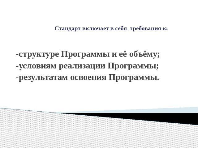 Стандарт включает в себя требования к: -структуре Программы и её объёму; -ус...