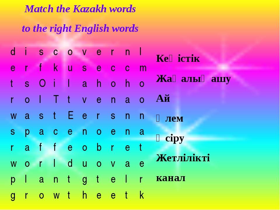 Кеңістік Жаңалық ашу Ай Әлем Өсіру Жетлілікті канал Match the Kazakh words t...