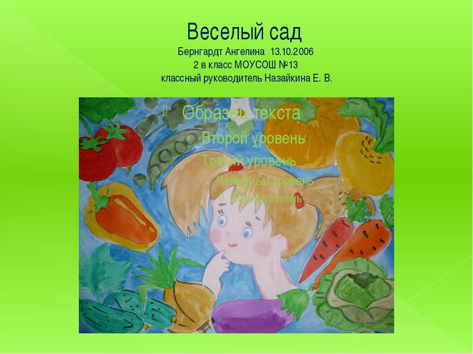 Веселый сад Бернгардт Ангелина 13.10.2006 2 в класс МОУСОШ №13 классный руков...