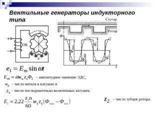 Вентильные генераторы индукторного типа – амплитудное значение ЭДС, – число в