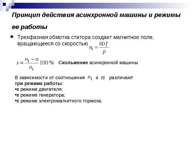 Принцип действия асинхронной машины и режимы ее работы Трехфазная обмотка ста...