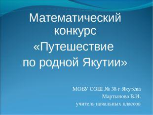 Математический конкурс «Путешествие по родной Якутии» МОБУ СОШ № 38 г Якутска