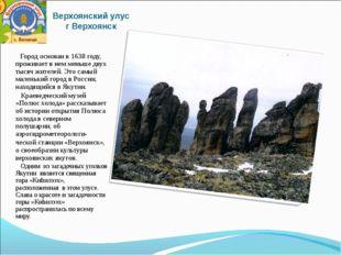 Верхоянский улус г Верхоянск Город основан в 1638 году, проживает в нем меньш