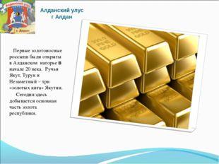 Алданский улус г Алдан Первые золотоносные россыпи были открыты в Алданском н