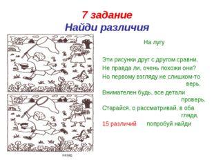 7 задание Найди различия На лугу Эти рисунки друг с другом сравни, Не правда