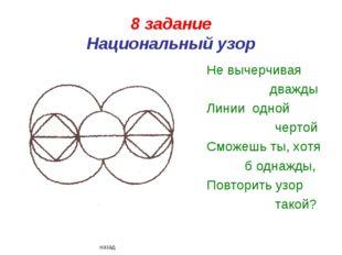 8 задание Национальный узор Не вычерчивая дважды Линии одной чертой Сможеш