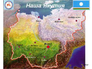 Наша Якутия Верхоянск Якутск Среднеколымск Мирный Вилюйск Алдан Тикси Олёкмин