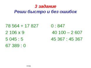 3 задание Реши быстро и без ошибок 78564 + 178270 : 847 2106 х 9 4010