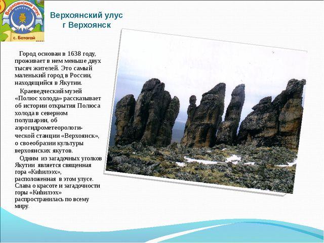 Верхоянский улус г Верхоянск Город основан в 1638 году, проживает в нем меньш...
