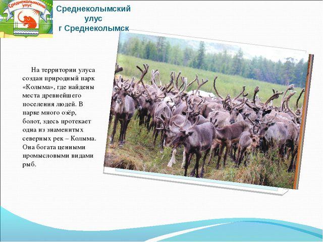 Среднеколымский улус г Среднеколымск На территории улуса создан природный пар...