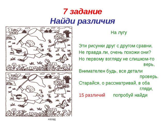 7 задание Найди различия На лугу Эти рисунки друг с другом сравни, Не правда...