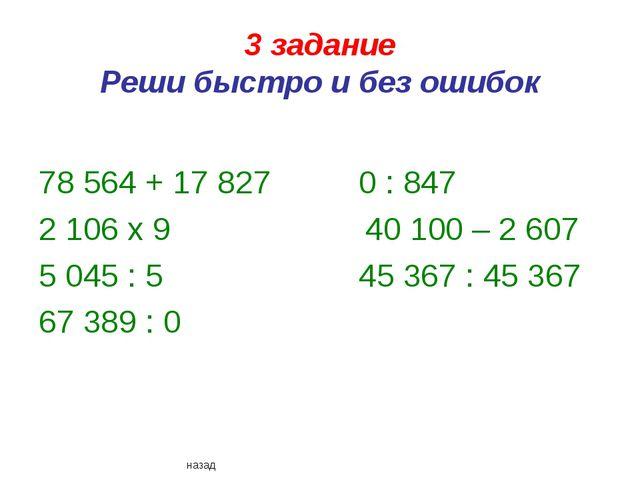 3 задание Реши быстро и без ошибок 78564 + 178270 : 847 2106 х 9 4010...