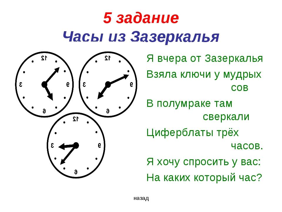 5 задание Часы из Зазеркалья Я вчера от Зазеркалья Взяла ключи у мудрых со...