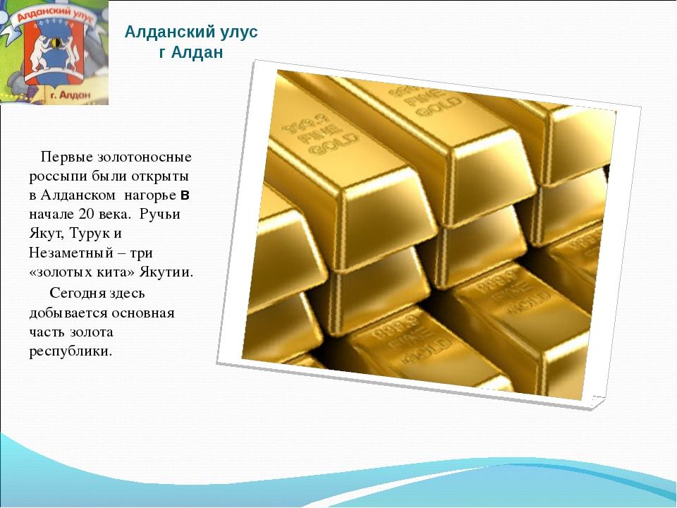 Алданский улус г Алдан Первые золотоносные россыпи были открыты в Алданском н...
