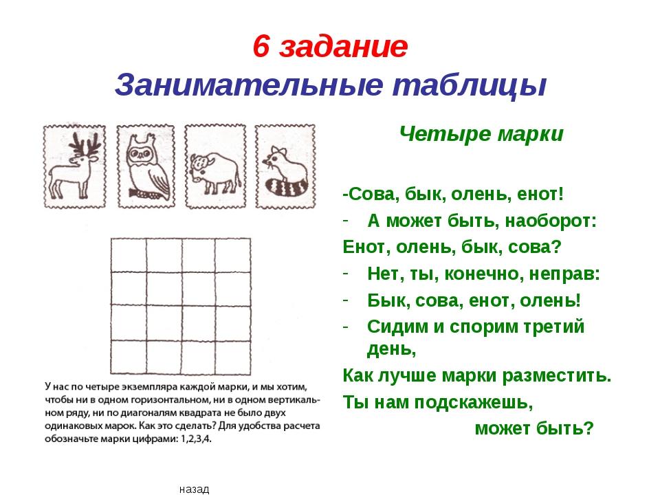 6 задание Занимательные таблицы Четыре марки -Сова, бык, олень, енот! А может...