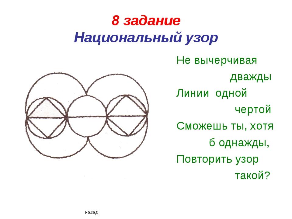 8 задание Национальный узор Не вычерчивая дважды Линии одной чертой Сможеш...