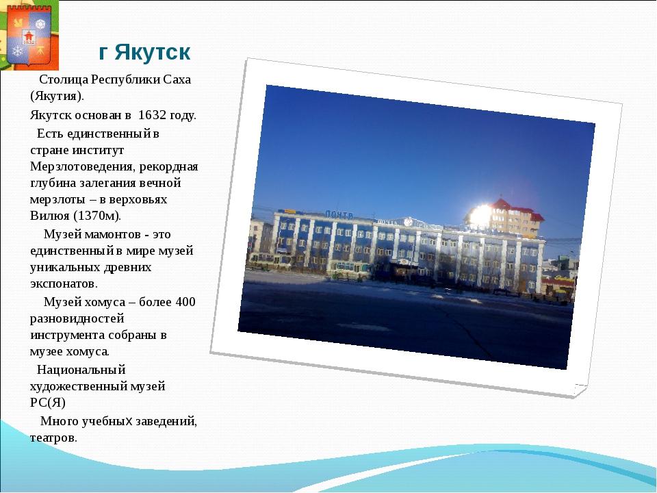 г Якутск Столица Республики Саха (Якутия). Якутск основан в 1632 году. Есть...
