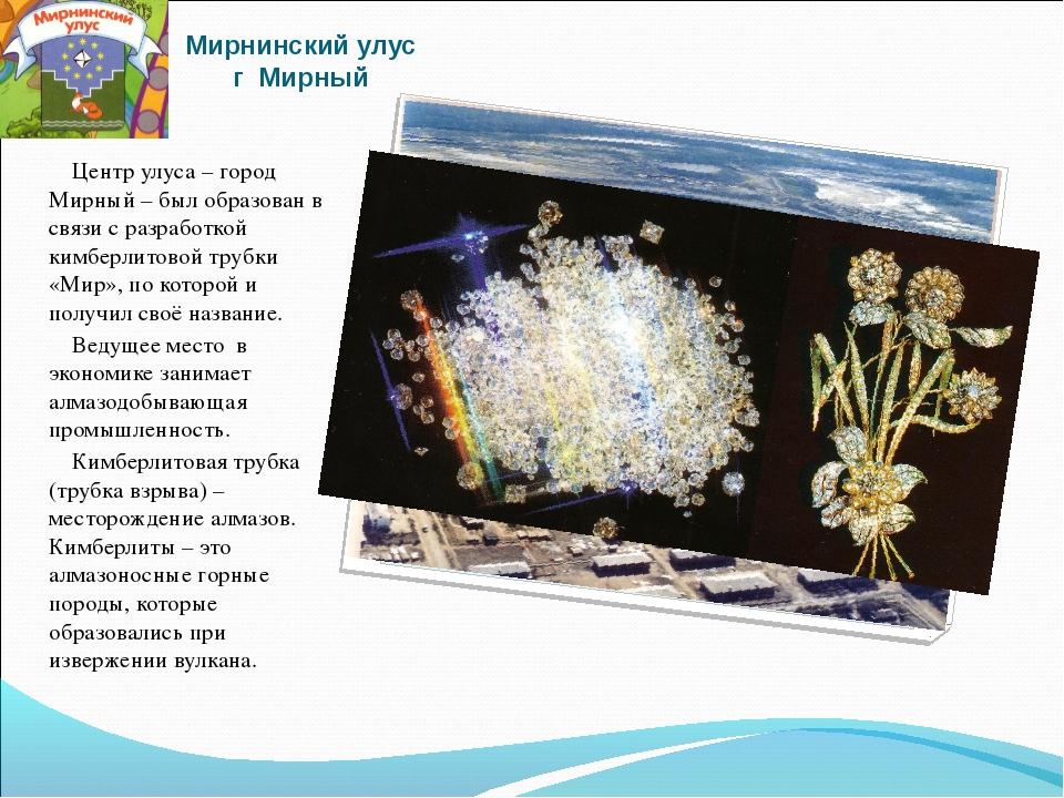 Мирнинский улус г Мирный Центр улуса – город Мирный – был образован в связи с...