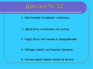 1. Школьники поливают саженцы. 2. Депутаты съехались на съезд. 3. Надо быть ч