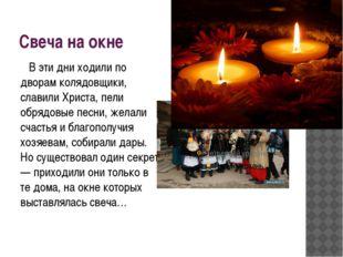 Свеча на окне В эти дни ходили по дворам колядовщики, славили Христа, пели об