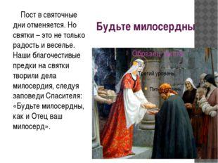Будьте милосердны Пост в святочные дни отменяется. Но святки – это не только