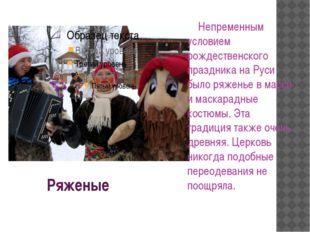 Ряженые Непременным условием рождественского праздника на Руси было ряженье