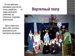 Вертепный театр В этом действии принимали участие все члены семейства, от сам