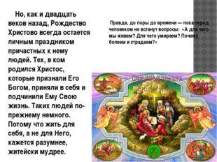 Но, как и двадцать веков назад, Рождество Христово всегда остается личным пр
