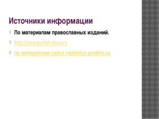 Источники информации По материалам православных изданий. http://www.portal-sl