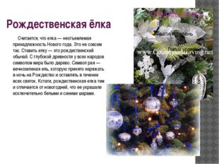 Рождественская ёлка Считается, что елка — неотъемлемая принадлежность Нового