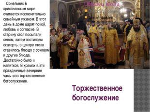 Торжественное богослужение Сочельник в христианском мире считается исключител