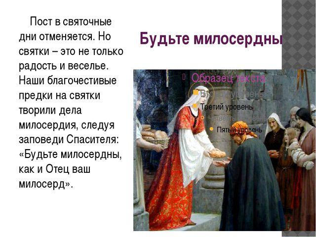 Будьте милосердны Пост в святочные дни отменяется. Но святки – это не только...