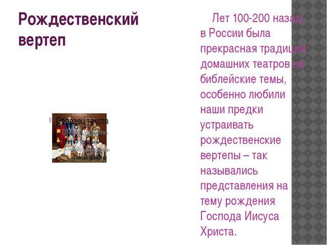 Рождественский вертеп Лет 100-200 назад в России была прекрасная традиция дом...