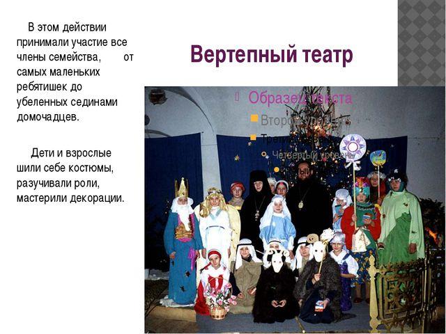 Вертепный театр В этом действии принимали участие все члены семейства, от сам...