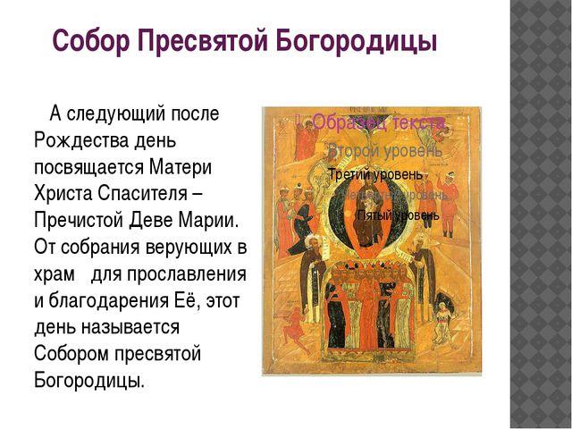 Собор Пресвятой Богородицы А следующий после Рождества день посвящается Мате...