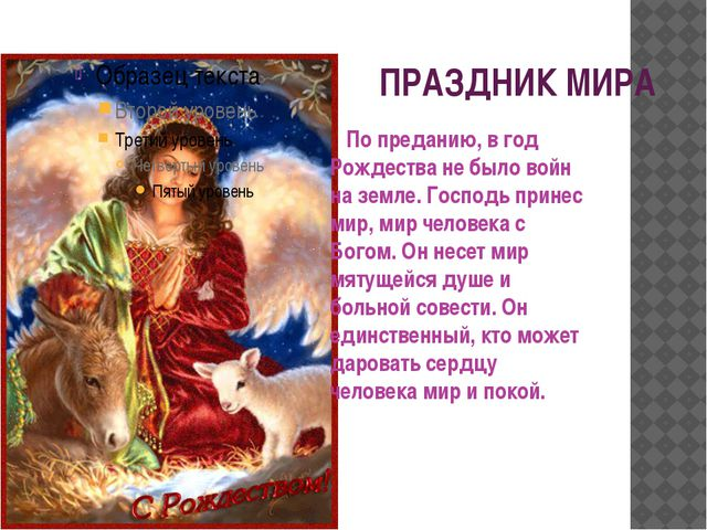 ПРАЗДНИК МИРА По преданию, в год Рождества не было войн на земле. Господь при...