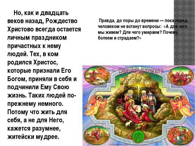 Но, как и двадцать веков назад, Рождество Христово всегда остается личным пр...