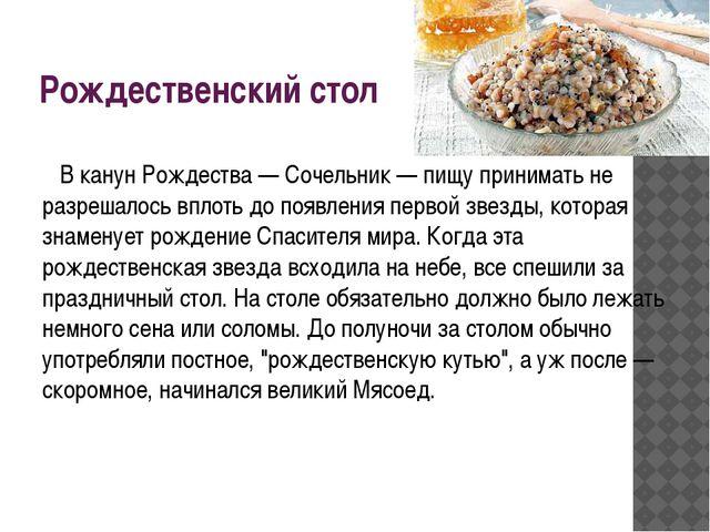 Рождественский стол В канун Рождества — Сочельник — пищу принимать не разреша...