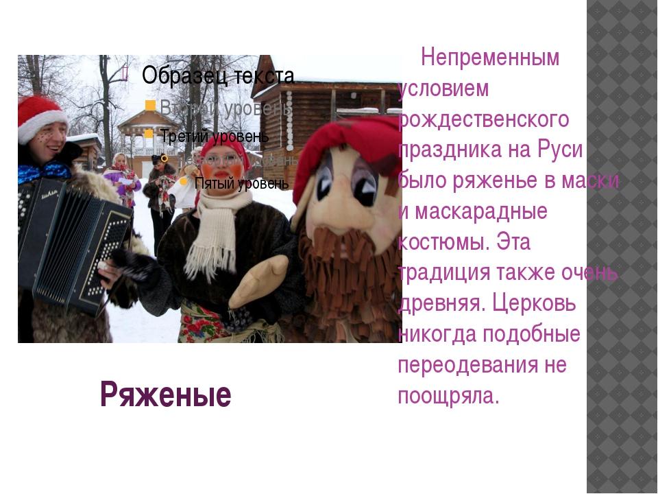 Ряженые Непременным условием рождественского праздника на Руси было ряженье...