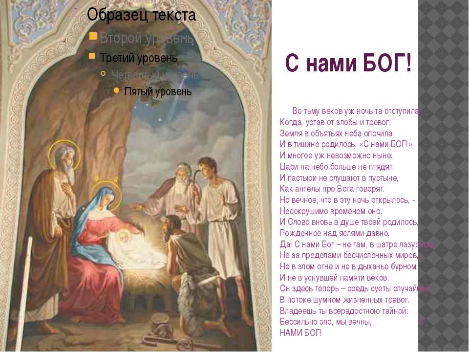 С нами БОГ! Во тьму веков уж ночь та отступила, Когда, устав от злобы и трев...