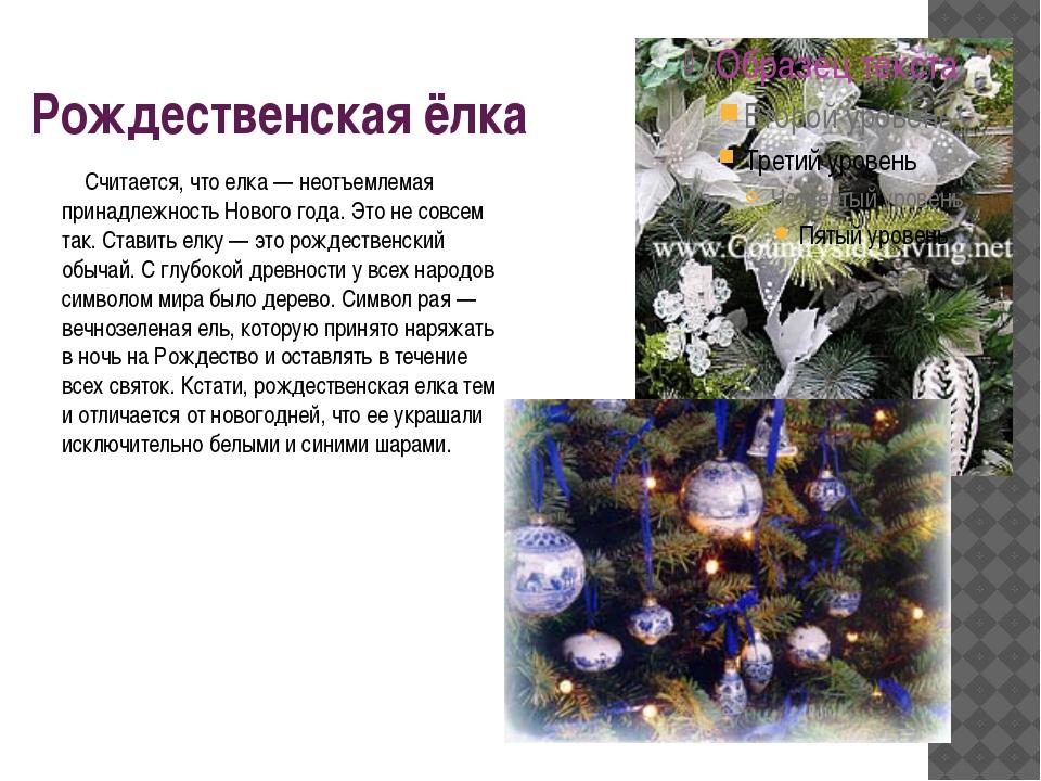 Рождественская ёлка Считается, что елка — неотъемлемая принадлежность Нового...
