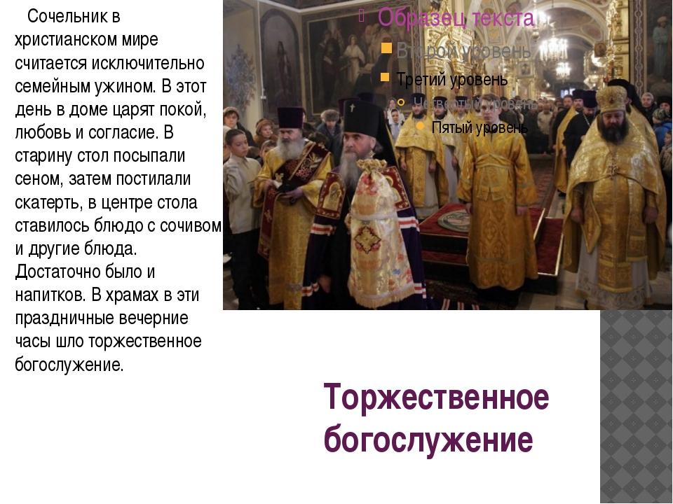 Торжественное богослужение Сочельник в христианском мире считается исключител...