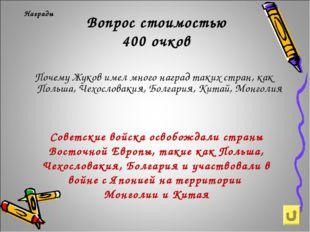 Вопрос стоимостью 400 очков Награды Почему Жуков имел много наград таких стра