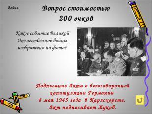 Вопрос стоимостью 200 очков Какое событие Великой Отечественной войны изобра
